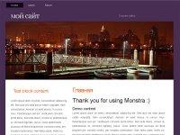 Скачайте бесплатный Шаблон для Monstra CMS 2.0.1