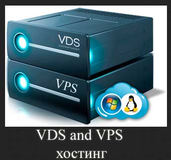 VDS and VPS хостинг